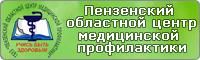Пензенский областной центр медицинской профилактики