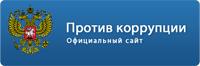 Против коррупции - официальный сайт