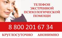 Телефон экстренной психологической помощи