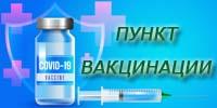 Пункт вакцинации