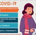 5 основных симптомов COVID-19